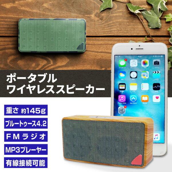 ワイヤレススピーカー ポータブルスピーカー Bluetooth ブルートゥース スピーカー 音楽 iPhone アイフォン アイホン アンドロイド スマホ スマートフォン MP3 FMラジオ おしゃれ オシャレ ナチュラル コンパクト 持ち運び便利