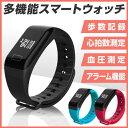 スマートウォッチ 血圧 スマートブレスレット 日本語対応 時計 レディース iPhone対応 アンドロイド 活動量計 歩数計 …