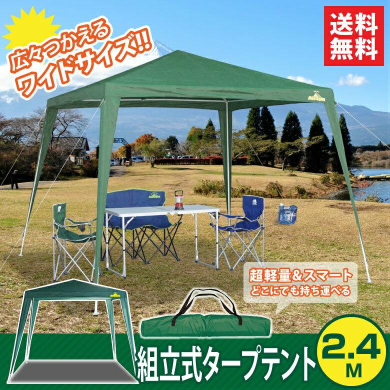 組立式タープテント2.4m ワイドサイズ ワンタッチテント キャンプ アウトドア バーベキュー 海水浴 簡易テント レジャー 軽量 コンパクト 日よけ ビーチテント イベントテント 集会用テント