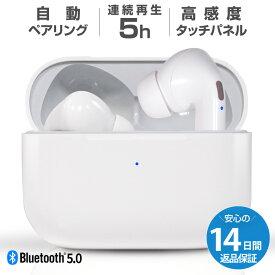 ワイヤレスイヤホン ブルートゥース Bluetooth5.0 自動ペアリング 高音質 HIFI iPhone Android 片耳 両耳 6ヶ月保証 アンドロイド アイフォン イヤフォン スマホ 生活防水 スポーツ