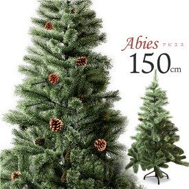 クリスマスツリー 北欧 150cm おしゃれ 150 Abies 飾り ドイツトウヒツリー ヌードツリー オシャレ 高級クリスマスツリー クラッシックタイプ オーナメントなし インテリア アビエス 北欧風 店舗用 業務用 ショップ用
