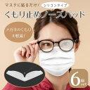 マスク メガネ 曇り止め ノーズパッド 6個セット 眼鏡 くもり止め 曇り止め 曇らない 曇りにくい シリコン マスクパッ…