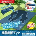 【自動膨張マット ワイドサイズ】2人用 大型 キャンプマット キャンピングマット エアマット 寝袋マット エアーマット…
