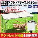【アウトドアテーブル幅120cm】折りたたみテーブル アルミテーブル レジャーテーブル ピクニックテーブル 高さ3段階調…
