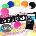 【充電式 カラフルミニスピーカー】Audio Dock 携帯スピーカー 高音質 軽量 iPod iPhone アイフォン スマホ スマートフォン ウォークマン ...
