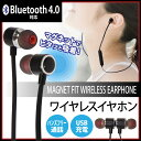 ワイヤレスイヤホン Bluetooth イヤホン ブルートゥース iPhone アイフォン アンドロ...