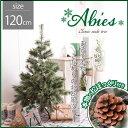 クリスマスツリー120cm Abies クラシックタイプ ドイツトウヒツリー ヌードツリー 北欧風 高級クリスマスツリー オー…