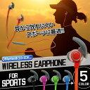ワイヤレス イヤホン Bluetooth カラフルスポーツ イヤフォン ブルートゥース ハンズフリー 通話 音楽 iPhone アイフ…