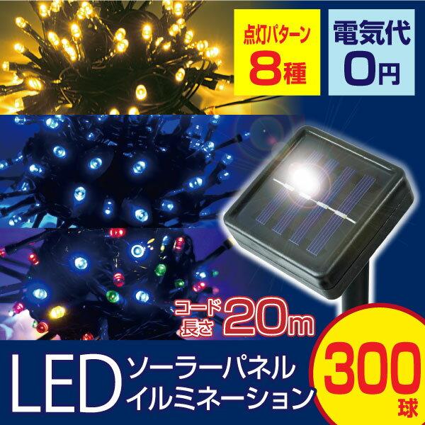 【LEDイルミネーションライト 300球】20m 8パターン点灯 ストレートライト クリスマスイルミネーション ガーデンライト ソーラーイルミネーションライト ソーラー充電式 屋外 防雨 防滴 防水仕様 電飾 飾り付け モチーフ クリスマス飾り