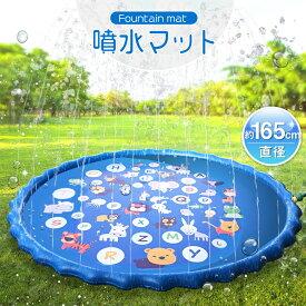 噴水プール 噴水マット ビニールプール キッズプール 水遊び 水浴び 庭遊び ウォーターマット 子供 こども用 幼児 噴水おもちゃ プールマット 芝生遊び 噴水池 水しぶき 親子遊び 165cm ブルー かわいい 楽しい