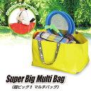 超ビッグ!!マルチバッグ バッグ マルチバッグ 大型バッグ 鞄 キャンプ 水に強い PP素材 丈夫 アウトドア 巨大 大きい …