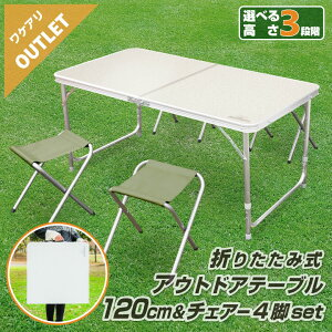 アウトドアテーブル 120cm 4Pチェアセット 4人用 折りたたみテーブル アルミテーブル レジャーテーブル ピクニックテーブル 高さ2段階調整 軽量コンパクト キャンプテーブル イス 椅子 折りた