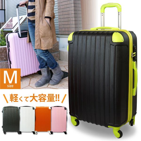 スーツケースMサイズ キャリーケース キャリーバッグ 中型 4泊〜7泊用 超軽量 TSAロック 旅行かばん 旅行バッグ エンボス ファスナータイプ