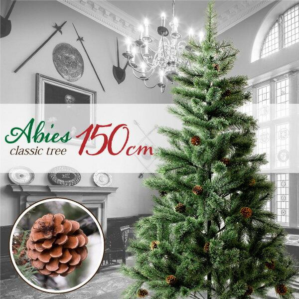 クリスマスツリー 150cm おしゃれ 北欧 150 Abies 飾り ドイツトウヒツリー ヌードツリー オシャレ 高級クリスマスツリー クラッシックタイプ オーナメントなし インテリア アビエス 北欧風 店舗用 業務用 ショップ用