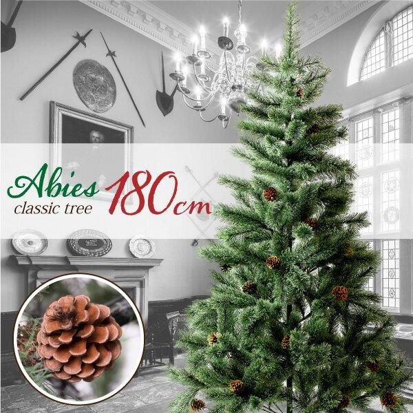 クリスマスツリー 180cm おしゃれ 北欧 180 Abies 飾り ドイツトウヒツリー ヌードツリー オシャレ 高級クリスマスツリー クラッシックタイプ オーナメントなし インテリア アビエス 北欧風 店舗用 業務用 ショップ用 大型ツリー