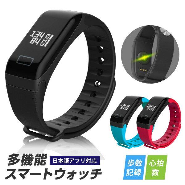スマートウォッチ 血圧 スマートブレスレット 日本語対応 時計 レディース iPhone対応 アンドロイド 活動量計 歩数計 心拍計 血圧計 着信通知 消費カロリー 睡眠モニター アラーム フィットネス リストバンド Android IP67 日本語説明書