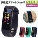 スマートウォッチ スマートブレスレット 時計 日本語対応 レディース メンズ iPhone Android対応 アンドロイド カラー…