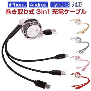 充電ケーブル 3in1 巻き取り式 iPhone ケーブル スマホ 3台同時充電 充電 アイフォン Android アンドロイド ライトニングケーブル マイクロUSB TypeC Type-C スマートフォン タブレット 充電コード 1m