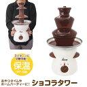 ショコラタワー チョコレートファウンテン チョコレートフォンデュ チョコフォンデュ チョコマシーン チョコレートタ…