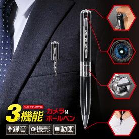 カメラ付ボールペン ペン型マルチレコーダー ペン型カメラ ICレコーダー 小型 録音 録画 録音機 ボイスレコーダー 隠しカメラ 超小型カメラ