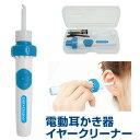 電動耳かき器イヤークリーナー イヤークリーナー ポケットクリーナー 電動耳かき 自動耳かき 耳かき 耳掃除 耳そうじ