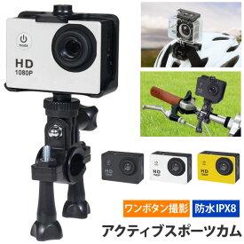 アクションカメラ スポーツカメラ アクティブカメラ 防水 30m IPX8 水中カメラ ウェアラブルカメラ ビデオカメラ 日本語対応 スポーツ 海 マリンスポーツ サイクリング 動画撮影 技適取得済み