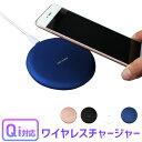 【楽天スーパーSALE 10%OFF!】ワイヤレス充電器 ワイヤレスチャージャー 充電器 Qi ...
