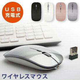 ワイヤレスマウス 無線マウス 充電式マウス 充電式 光学式 電池交換不要 静音 静音マウス シンプル マウス ワイヤレス 無線 1600dpi コンパクト 軽量 バッテリー内蔵 USB 買い回り お買い物マラソン