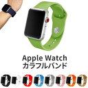 Apple Watch アップルウォッチ ベルト バンド スポーツバンド ラバーベルト シリコンベルト バンド交換 ベルト交換 替…