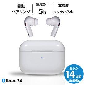 ワイヤレスイヤホン Bluetooth5.0 自動ペアリング 高音質 HIFI iPhone Android 片耳 両耳 アンドロイド ブルートゥース5.0 アイフォン イヤフォン スマホ 生活防水 スポーツ