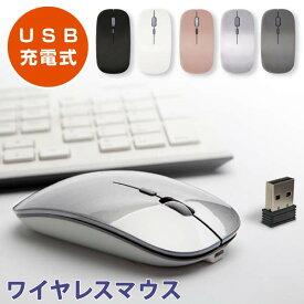 10/21日20時~4H限定50%オフクーポン発行!ワイヤレスマウス 無線マウス 充電式マウス 充電式 小型 光学式 電池交換不要 静音 静音マウス シンプル マウス ワイヤレス 無線 1600dpi コンパクト 軽量 バッテリー内蔵 USB