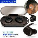 ワイヤレスイヤホン イヤホン Bluetooth5.0 完全ワイヤレスイヤホン 左右分離型 完全独立型 両耳 片耳 iPhone Android…