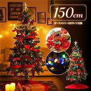 クリスマスツリー150cmクリスマスツリーセットオーナメント付きクリスマスツリーオーナメントセットおしゃれ飾りLEDライトイルミネーションライトクリスマス用品店舗用業務用2018