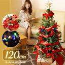 【4時間限定!全品10%OFFクーポン発行中】クリスマスツリー 120cm 北欧 おしゃれ オーナメント セット 飾り led 120 …