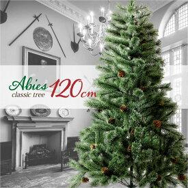 クリスマスツリー 北欧 120cm おしゃれ 120 Abies 飾り ドイツトウヒツリー ヌードツリー オシャレ 高級クリスマスツリー クラッシックタイプ オーナメントなし インテリア アビエス 北欧風 店舗用 業務用 ショップ用