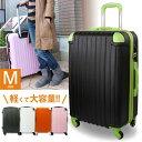 スーツケース Mサイズ キャリーケース キャリーバッグ 中型 4泊〜7泊用 超軽量 TSAロック 旅行かばん 旅行バッグ エン…
