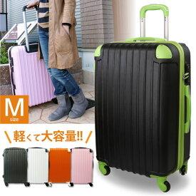 スーツケース Mサイズ キャリーケース キャリーバッグ 中型 4泊〜7泊用 超軽量 TSAロック 旅行かばん 旅行バッグ エンボス ファスナータイプ