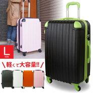 【スーツケースLサイズ】キャリーケースキャリーバッグ大型大容量7泊〜14泊用92L3.9kg超軽量TSAロック旅行かばん旅行バッグエンボスファスナータイプ海外旅行