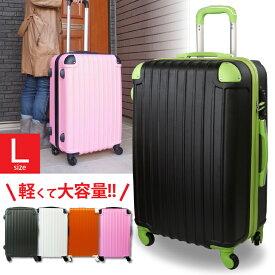 スーツケース Lサイズ キャリーケース キャリーバッグ 大型 大容量 7泊〜14泊用 92L 3.9kg 超軽量 TSAロック 旅行かばん 旅行バッグ エンボス ファスナータイプ 海外旅行