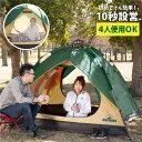 ワンタッチテント テント 4人用 5人用 フルクローズ ポップアップテント タープテント...
