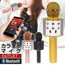 【アウトレット】カラオケマイク マイク カラオケ Bluetooth ワイヤレス カラオケ マイク スピーカー付きカラオケマイ…