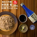 【お買い物マラソン】 日本酒 ギフトセット 送料無料 2021 純米大吟醸 送料無料 そば 純米大吟醸 加賀鳶 藍と信州生そ…