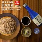 純米大吟醸加賀鳶藍と信州生そばのギフトセット