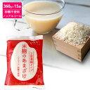 甘酒 砂糖不使用 米麹甘酒 ノンアルコール 濃縮 無添加 360g×15袋 方舟甘酒 合計5.4kg あす楽 [ あまざけ まとめ買い…