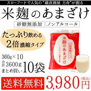 送料無料 甘酒 米麹 砂糖不使用 ノンアルコール 濃縮...