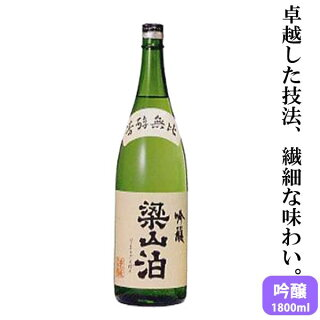 梁山泊(りょうざんぱく)吟醸1800ml