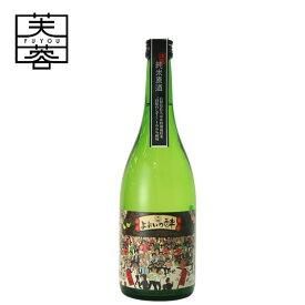 よよいの酔 純米原酒 720ml [ 日本酒 お酒 長野 芙蓉酒造 ]