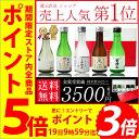 ポイント5倍 & 母の日 早割 & 定年退職 記念品 / 送料無料 日本酒 純米酒 飲み比べセット ミニボトル 上善如水 辛口 …