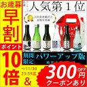 \ お歳暮 早割 ギフト ポイント10倍 & 300円OFFクーポン対象 & 送料無料 / 日本酒 飲み比べセット 純米大吟醸 加…