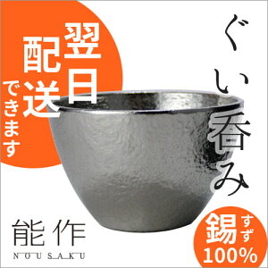 お歳暮 送料無料 ギフト 日本酒 能作 ぐい呑 錫 [...